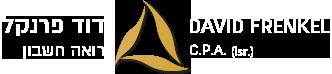 דוד פרנקל – משרד רואי חשבון